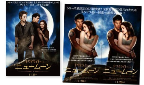 Japanese New Moon Poster